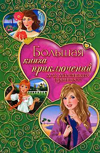 Большая книга приключений для маленьких принцесс