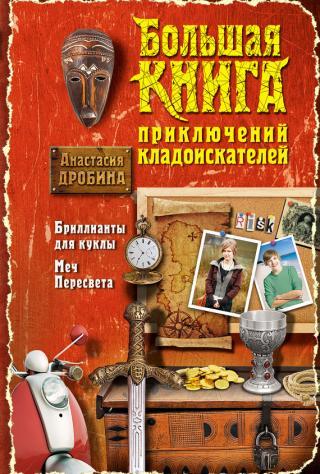 Большая книга приключений кладоискателей [сборник]