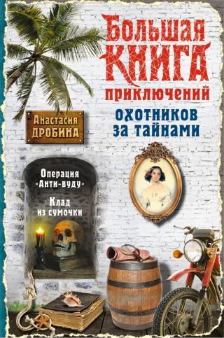 Большая книга приключений охотников за тайнами [сборник]