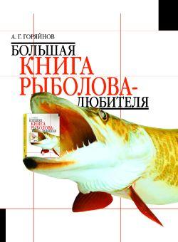 Большая книга рыболова-любителя (с цветной вкладкой)