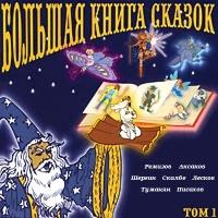 Большая книга сказок. Том 1