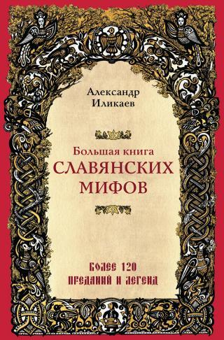 Большая книга славянских мифов [ознакомительный огрызок]