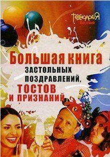 Большая книга тостов