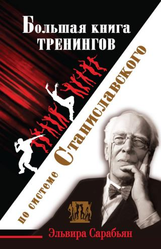 Большая книга тренингов по системе Станиславского