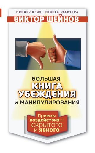 Большая книга убеждения и манипулирования [Приемы воздействия – скрытого и явного]