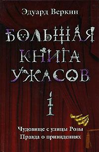 Большая книга ужасов — 1 [сборник]