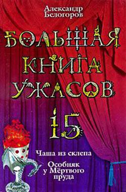 Большая книга ужасов – 15