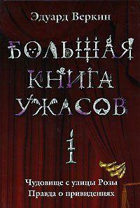 Большая книга ужасов. 1