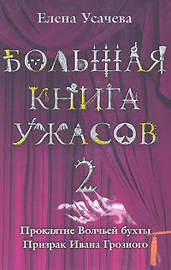 Большая книга ужасов — 2 [сборник]