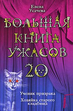 Большая книга ужасов – 20 [Ученик призрака. Хозяйка старого кладбища]