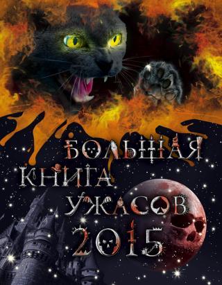 Большая книга ужасов, 2015 [антология]