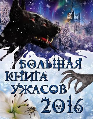 Большая книга ужасов, 2016 [антология]