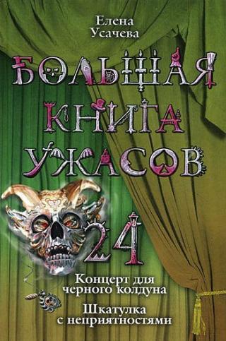 Большая книга ужасов – 24 [Концерт для черного колдуна. Шкатулка с неприятностями]