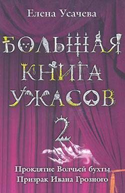 Большая книга ужасов-2