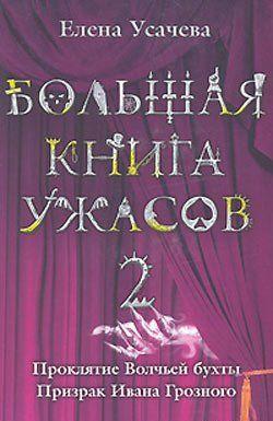 Большая книга ужасов – 2