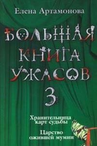 Большая книга ужасов 3 (сборник)