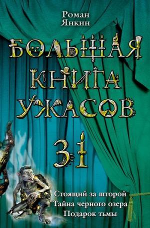 Большая книга ужасов 31