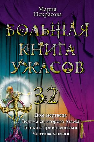 Большая книга ужасов 32