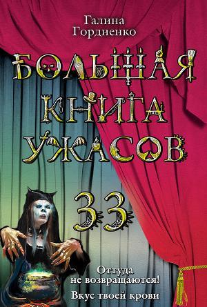 Большая книга ужасов 33 (сборник)
