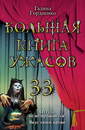 Большая книга ужасов 33
