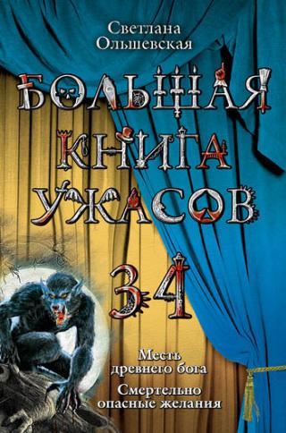Большая книга ужасов 34