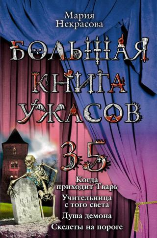 Большая книга ужасов – 35