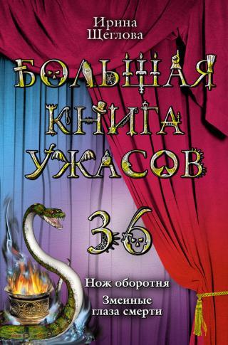 Большая книга ужасов – 36