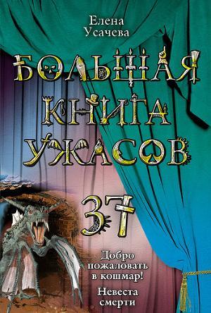 Большая книга ужасов-37(сборник)