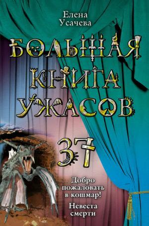 Большая книга ужасов . 37