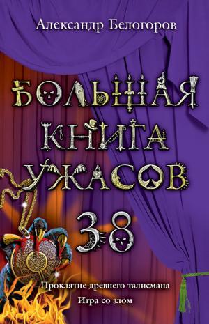 Большая книга ужасов 38