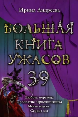 Большая книга ужасов — 39 [сборник]