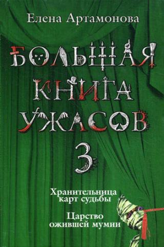Большая книга ужасов – 3