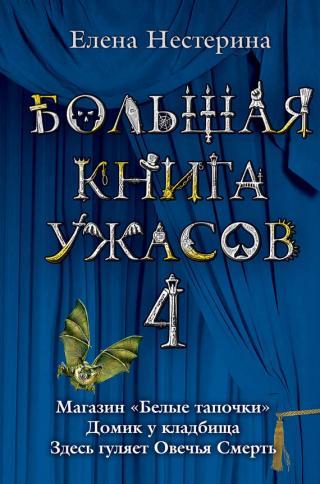 Большая книга ужасов — 4 [сборник]