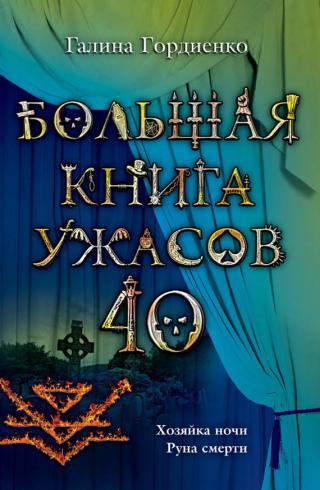 Большая книга ужасов – 40