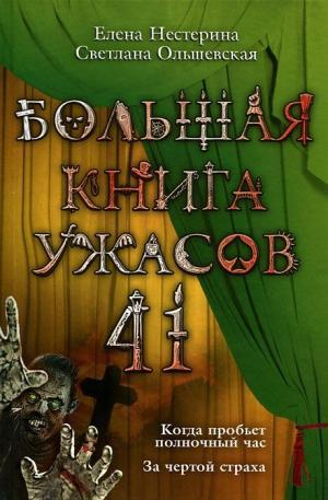 Большая книга ужасов 41