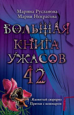 Большая книга ужасов 42