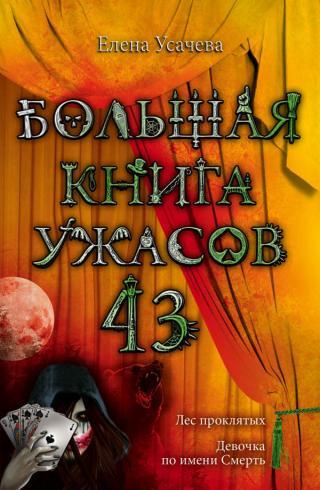 Большая книга ужасов – 43