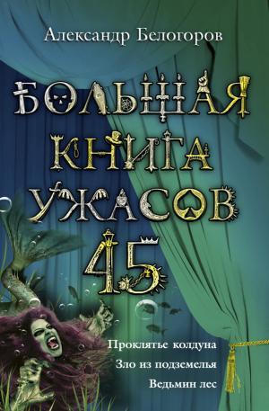 Большая книга ужасов – 45
