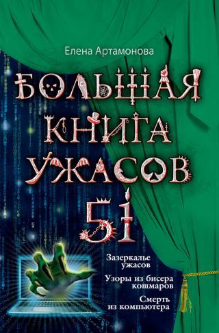 Большая книга ужасов – 51 (сборник)