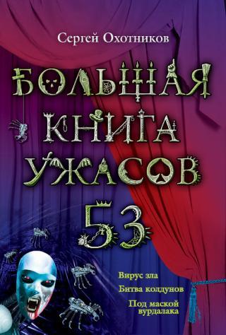 Большая книга ужасов – 53 (сборник)