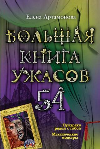 Большая книга ужасов — 54 [сборник]