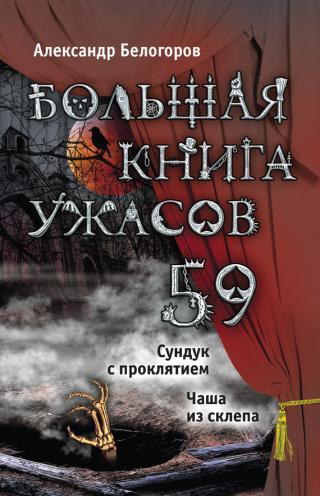 Большая книга ужасов — 59 [сборник]