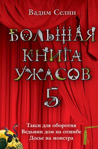 Большая книга ужасов  - 5