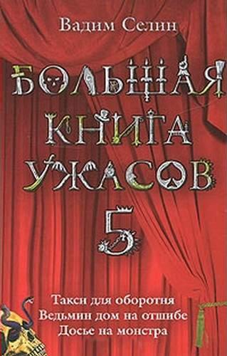 Большая книга ужасов-5
