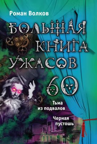 Большая книга ужасов — 60 [сборник]