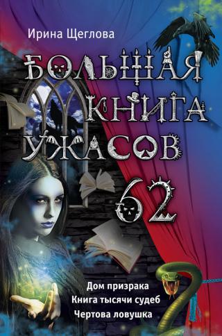 Большая книга ужасов — 62 [сборник]