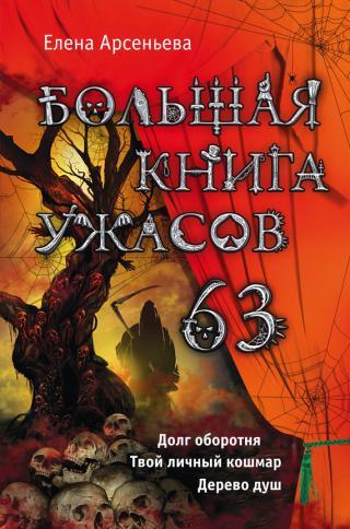 Большая книга ужасов 63 (сборник)