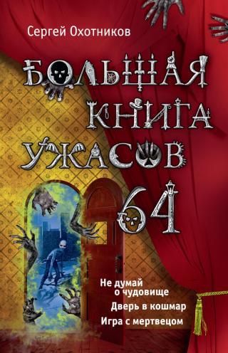 Большая книга ужасов — 64 [сборник]