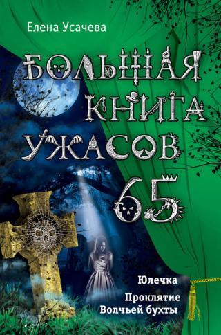 Большая книга ужасов — 65 [сборник]