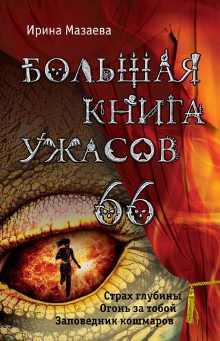 Большая книга ужасов — 66 [сборник]